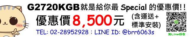 G2720KGB Price