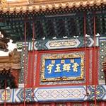 Summer Palace and Kunming Lake