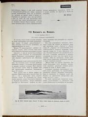 1910-05-01. № 9. Автомобиль 3069