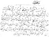 Note by Sarkar-e-Aali by Mundair House