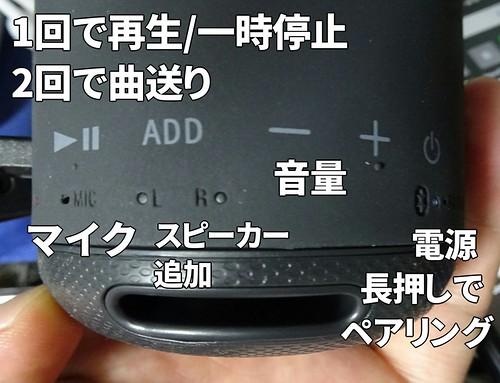 SONY SRS-XB10 レビュー