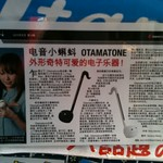Otama-tone pop in Chinese