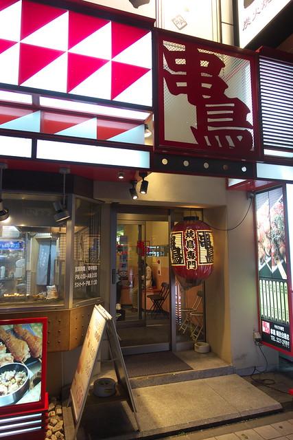 やきとり専門店「串鳥」 5回目_01
