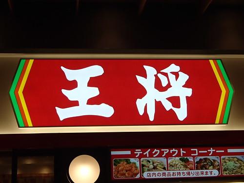 日本的套餐 主食和主食的组合 - naniyuutorimannen - 您说什么!