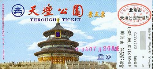 北京天坛公园景点票