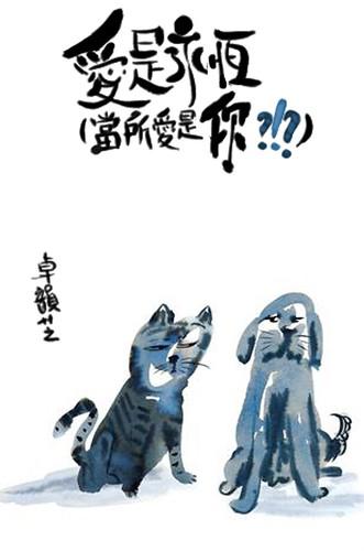 卓韻芝新作:愛是永恆(當所愛是你?!?)