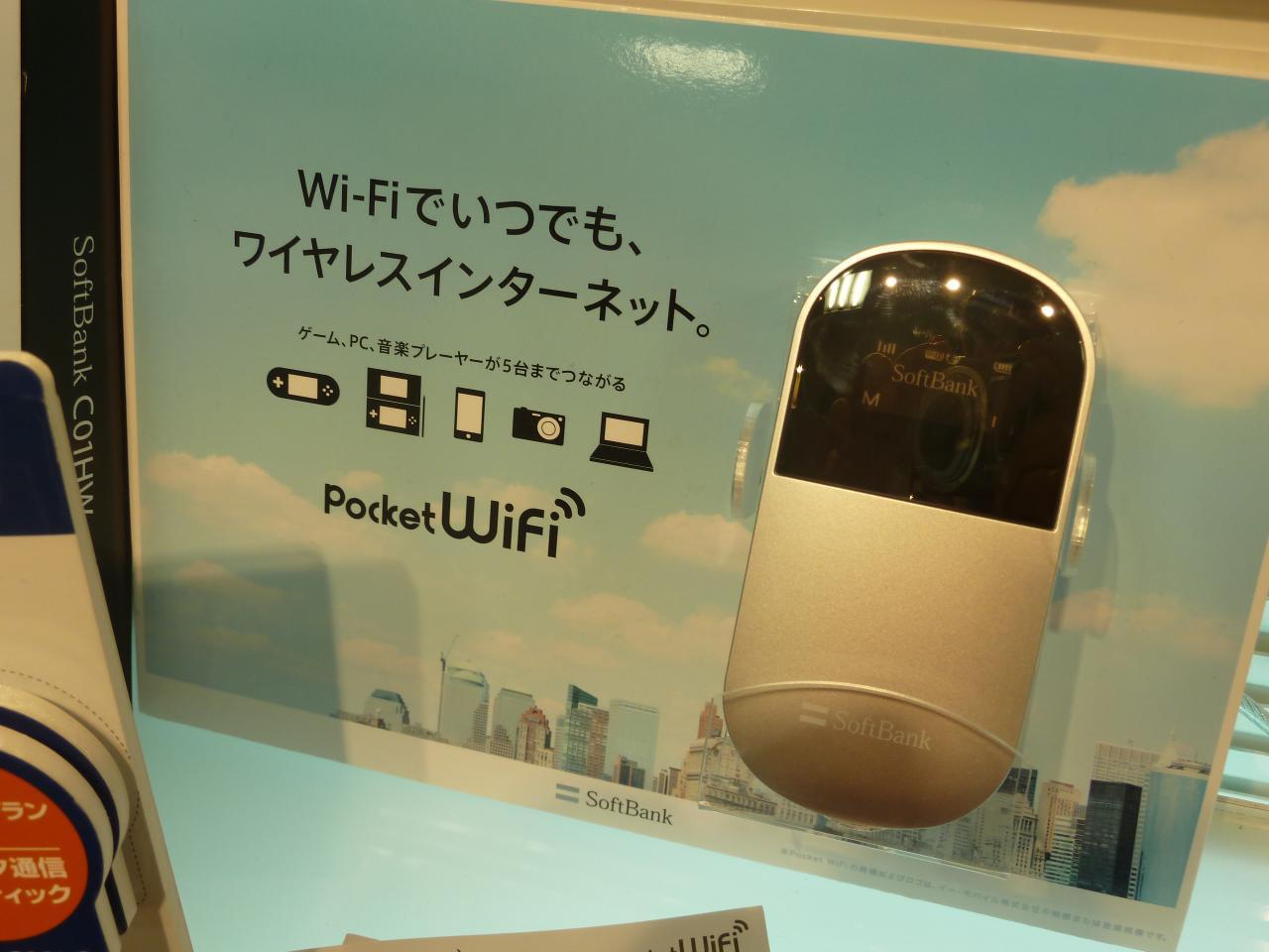 Wifi personal hotspot