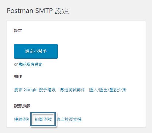 按一下 Post SMTP 主畫面上的 [診斷測試],就會馬上開始診斷網站主機