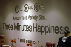 Three Minutes Happiness (Tokyo)