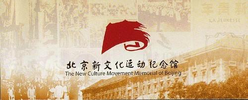 北京新文化运动纪念馆