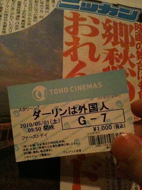 Photo:TOHOシネマズ大分わさだオフィス By satetsu