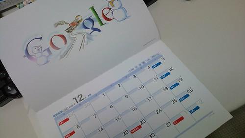 Googleカレンダー。