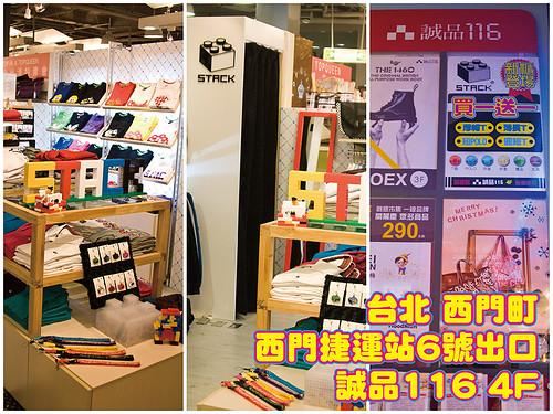 stack-2010年台北西門町誠品116櫃位展示