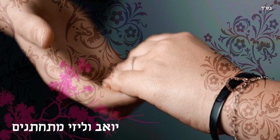 Design for a wedding invitation for my beloved friends Lizi Yoav