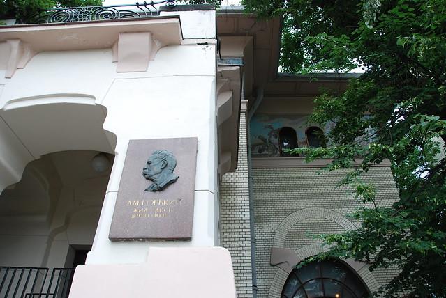 Moscou.Maison musée de Maxime Gorki