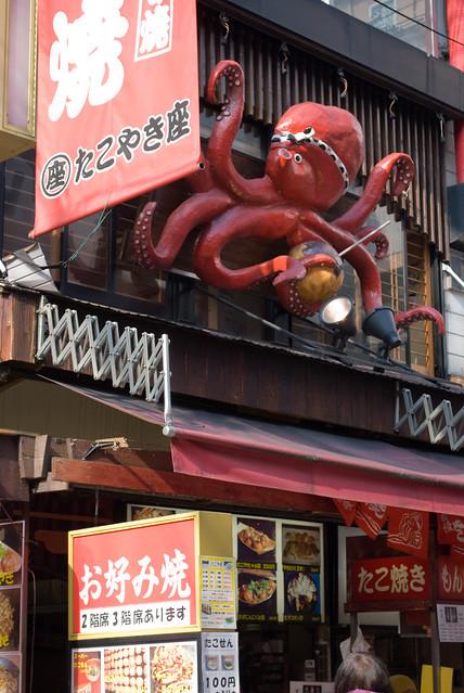 octopus, Dotonbori street, Osaka, Dec 2009