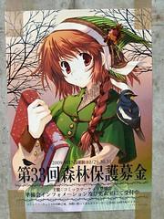 100103(2) - 森林保護募金33:2009 WINTER