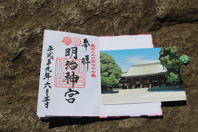 meijijingu175