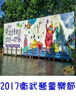 2017衛武營童樂節-小