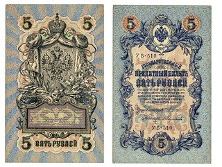 Russian 5 ruble banknote 1909