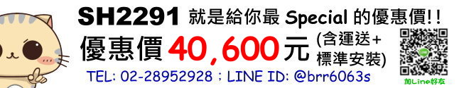 SH2291 Price