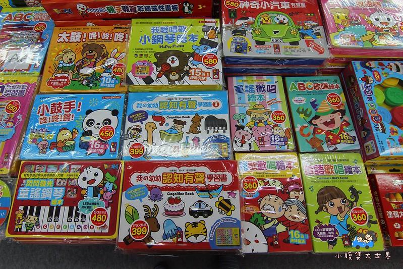 宜蘭玩具特賣2 167