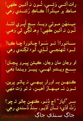 Sindhi Poetry http://www.flickr.com/photos/47396597@N08/4404500904/