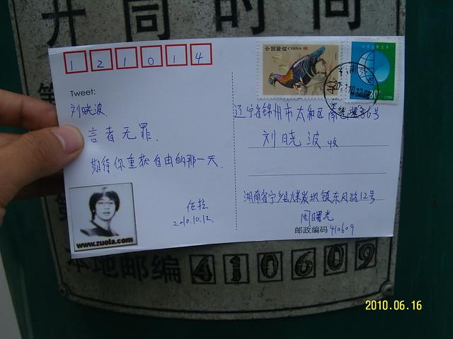 从煤炭坝寄往锦州监狱的明信片