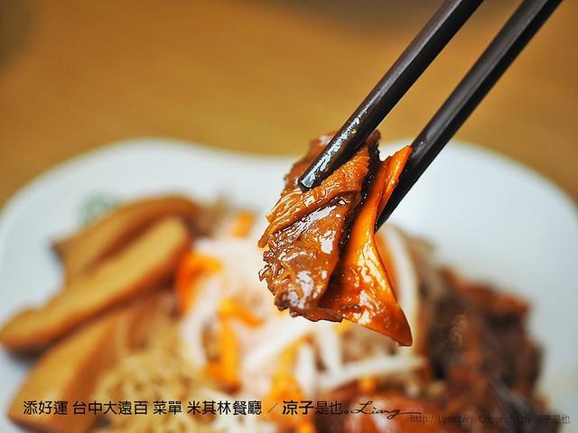 添好運 台中大遠百 菜單 米其林餐廳 24