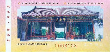 北京陶然亭公园3