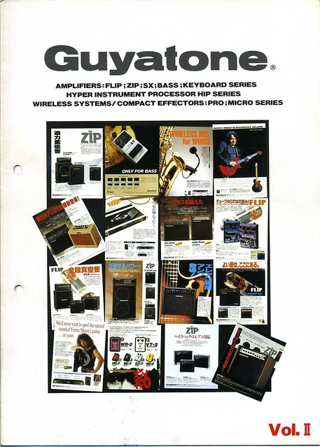 Guyatone catalog 1993 vol.2 (1/16)