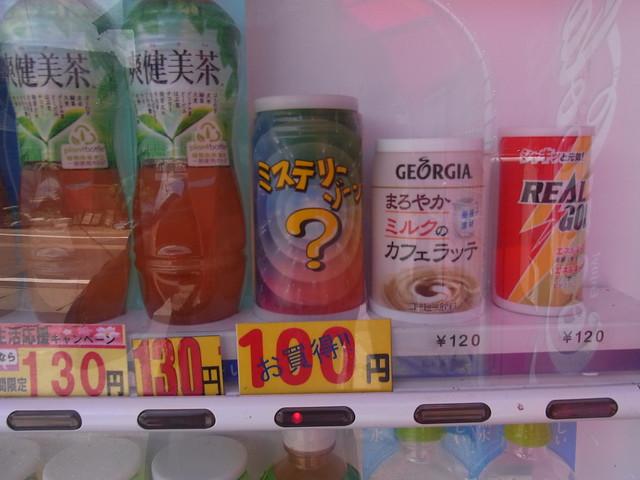 ミステリーゾーン in 自動販売機