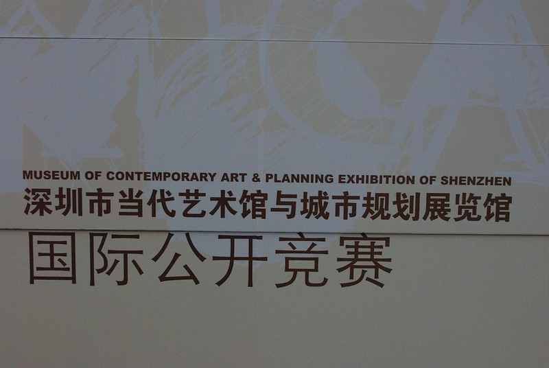 Shenzhen Biennial exhibition at the city planning department buildings