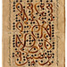 TURKISH ISLAMIC CALLIGRAPHY ART (2)