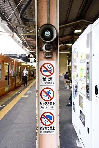 Tennouji station 01