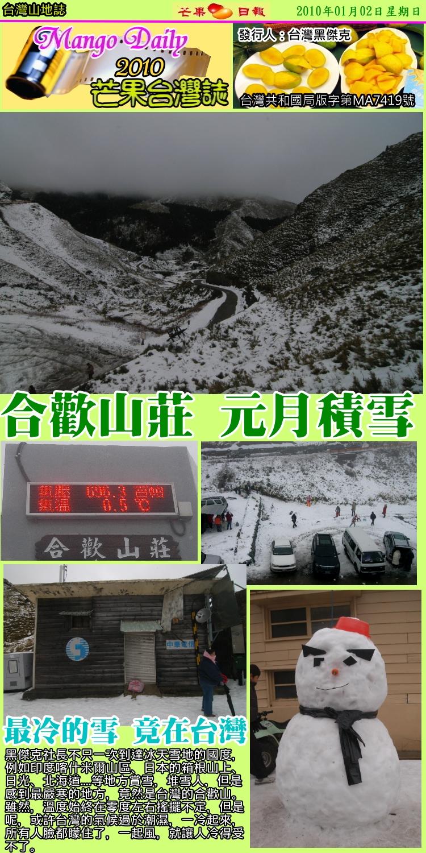100102芒果台灣誌--台灣山地誌--合歡山莊,元月積雪