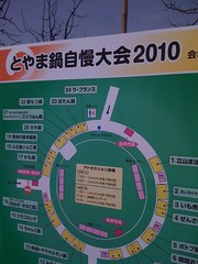 とやま鍋自慢大会2010マップ