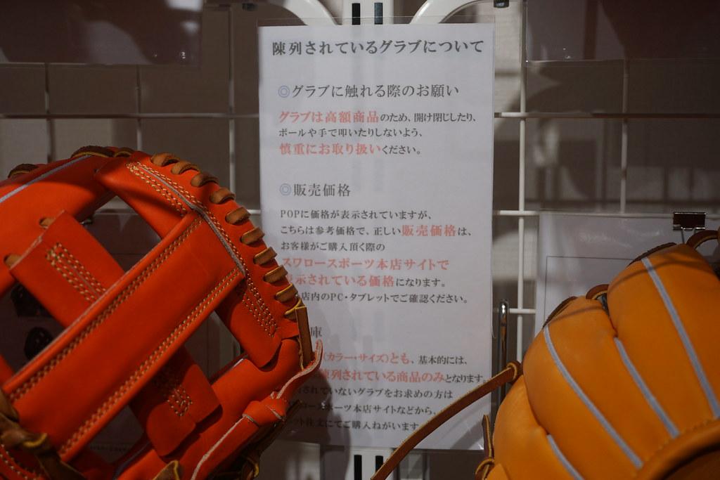 BASEBALL SELECT(豊島園)