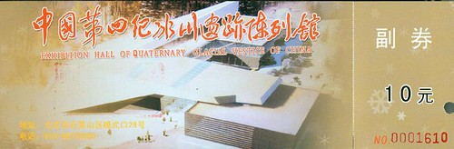 北京中国第四纪冰川遗迹陈列馆