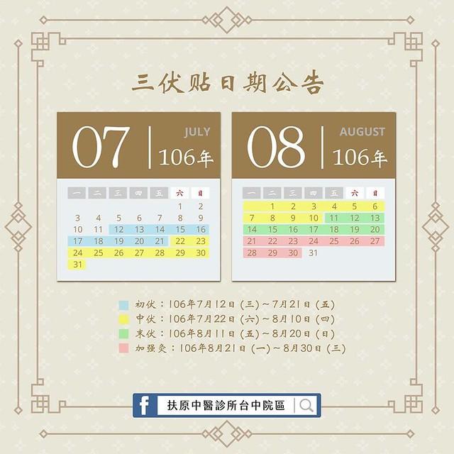 106年三伏貼日期