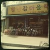 Bike Shop In Korea (Hipstamatic Contest Entry)