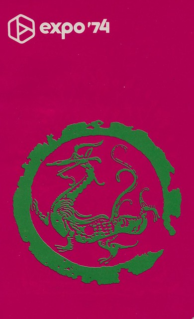 Expo '74 World's Fair Republic of China Pavilion Brochure (Interior Cover)