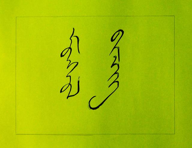 mongolian writing Mongolian is the main language  mongolian phrasebook from  writing  mongolian is written using the cyrillic alphabet in mongolia and written using.