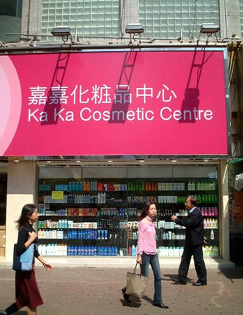 Ka Ka Cosmetics