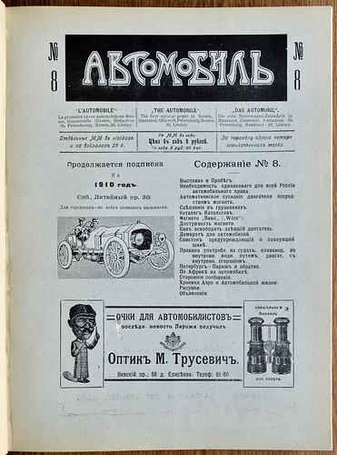 1910-04-15. № 8. Автомобиль 3034 26