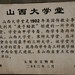 Plaque in front of former Shanxi University by ericennotamm
