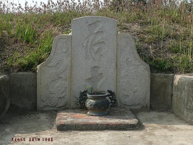 2010 0129嘉義六腳王得祿墓013