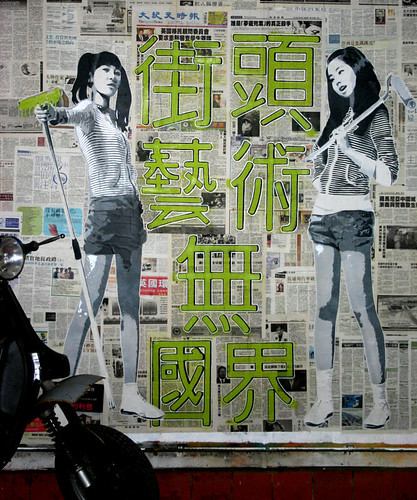 ZHE 155 : Street Art Without Borders in chinese !!! by urbanhearts