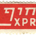 Israel stamp: red exprés