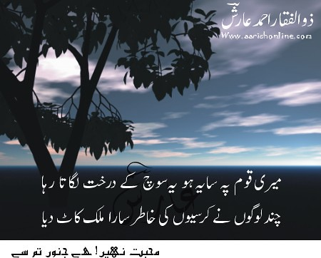 Love Poetry In Urdu Romantic HD Wallpaper Pictures